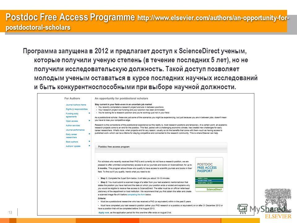 13 Postdoc Free Access Programme http://www.elsevier.com/authors/an-opportunity-for- postdoctoral-scholars Программа запущена в 2012 и предлагает доступ к ScienceDirect ученым, которые получили ученую степень (в течение последних 5 лет), но не получи