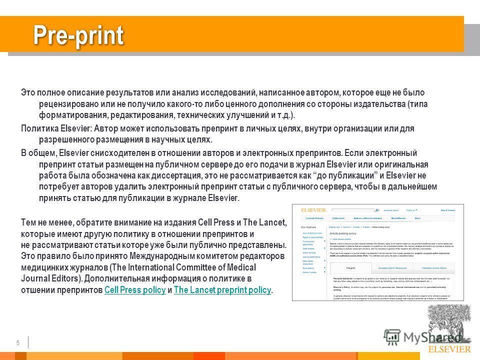 5 Pre-print Это полное описание результатов или анализ исследований, написанное автором, которое еще не было рецензировано или не получило какого-то либо ценного дополнения со стороны издательства (типа форматирования, редактирования, технических улу