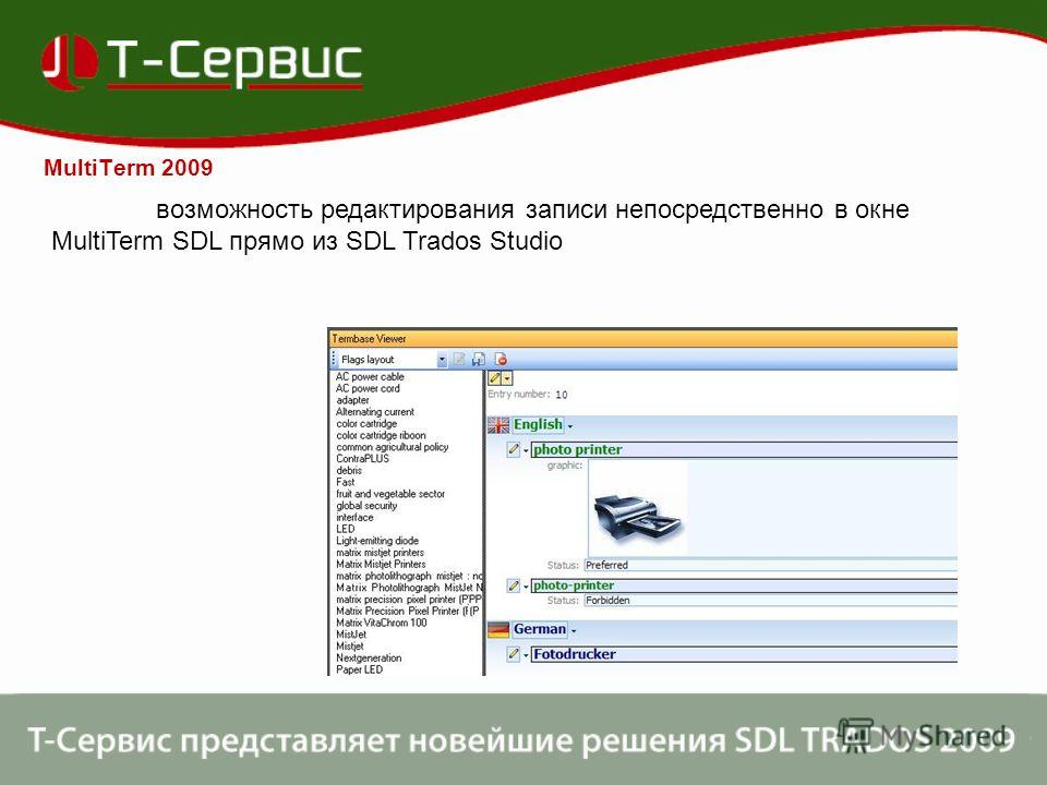 MultiTerm 2009 возможность редактирования записи непосредственно в окне MultiTerm SDL прямо из SDL Trados Studio
