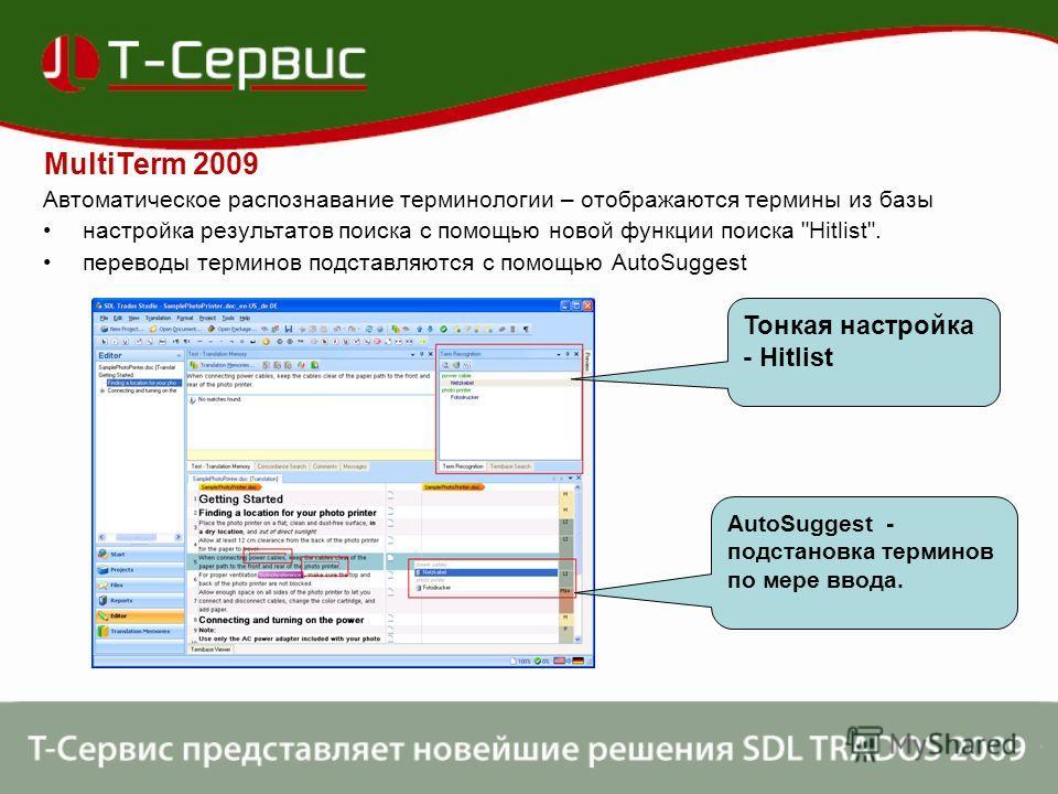MultiTerm 2009 Автоматическое распознавание терминологии – отображаются термины из базы настройка результатов поиска с помощью новой функции поиска