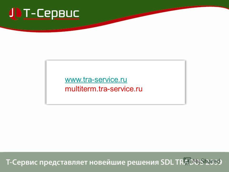 www.tra-service.ru multiterm.tra-service.ru