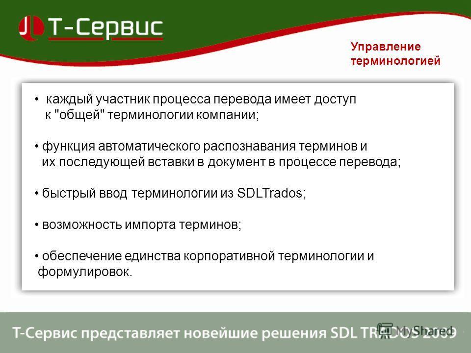 Управление терминологией каждый участник процесса перевода имеет доступ к