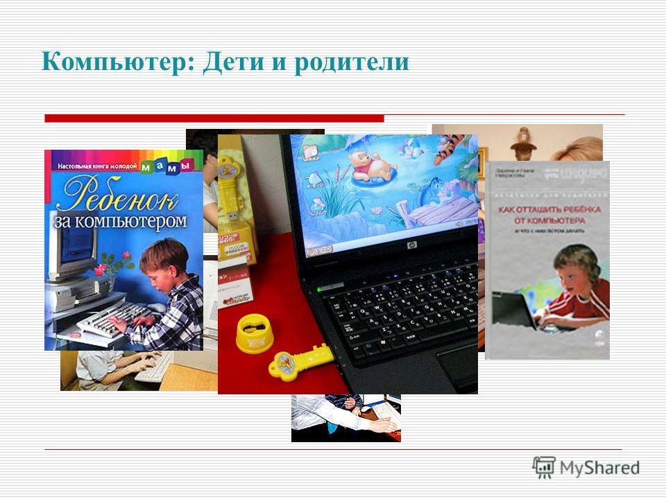 Компьютер: Дети и родители