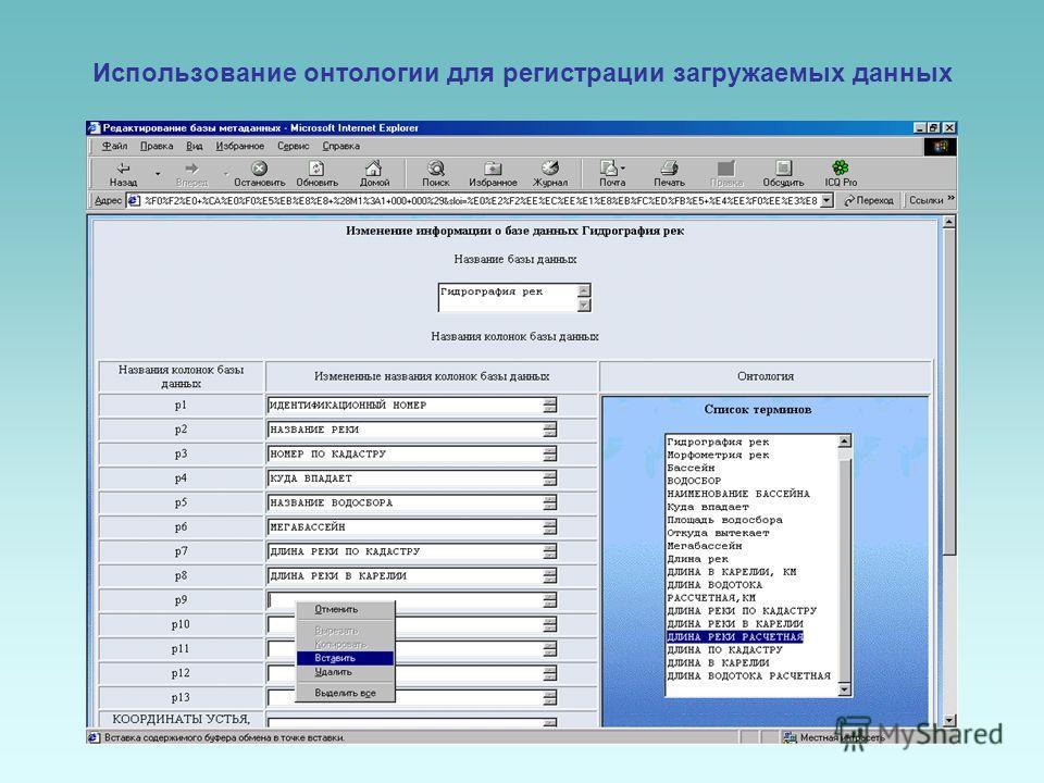 Использование онтологии для регистрации загружаемых данных
