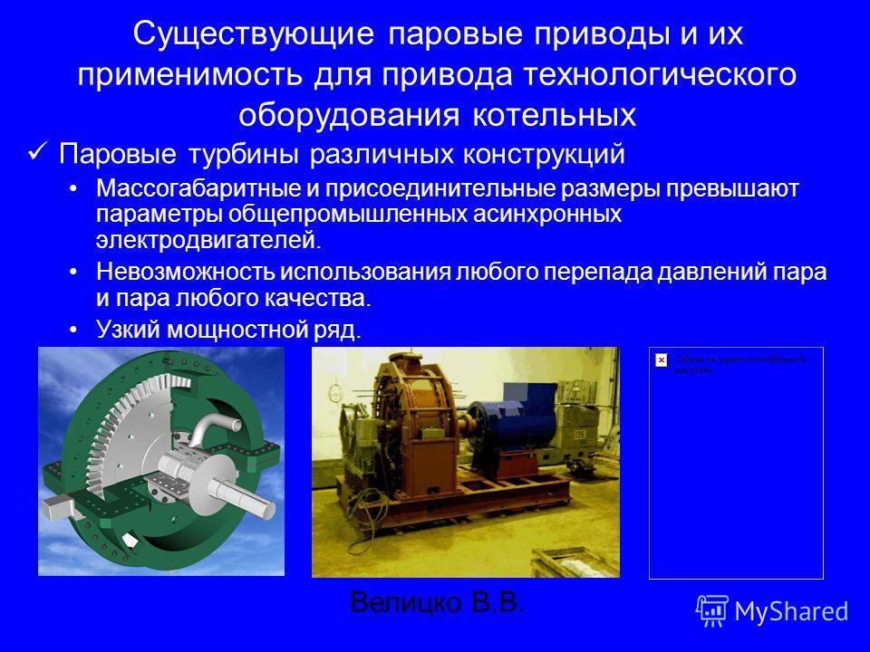 Существующие паровые приводы и их применимость для привода технологического оборудования котельных Паровые турбины различных конструкций Массогабаритные и присоединительные размеры превышают параметры общепромышленных асинхронных электродвигателей. Н
