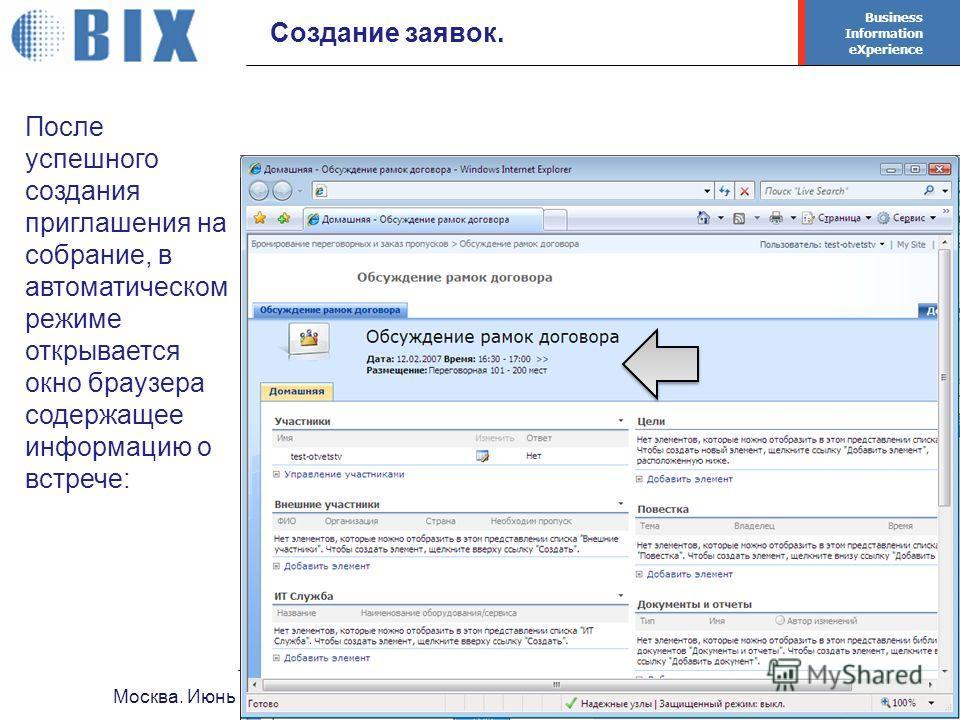 Business Information eXperience - 18 - Москва. Июнь 2008Система бронирования переговорных Создание заявок. После успешного создания приглашения на собрание, в автоматическом режиме открывается окно браузера содержащее информацию о встрече: