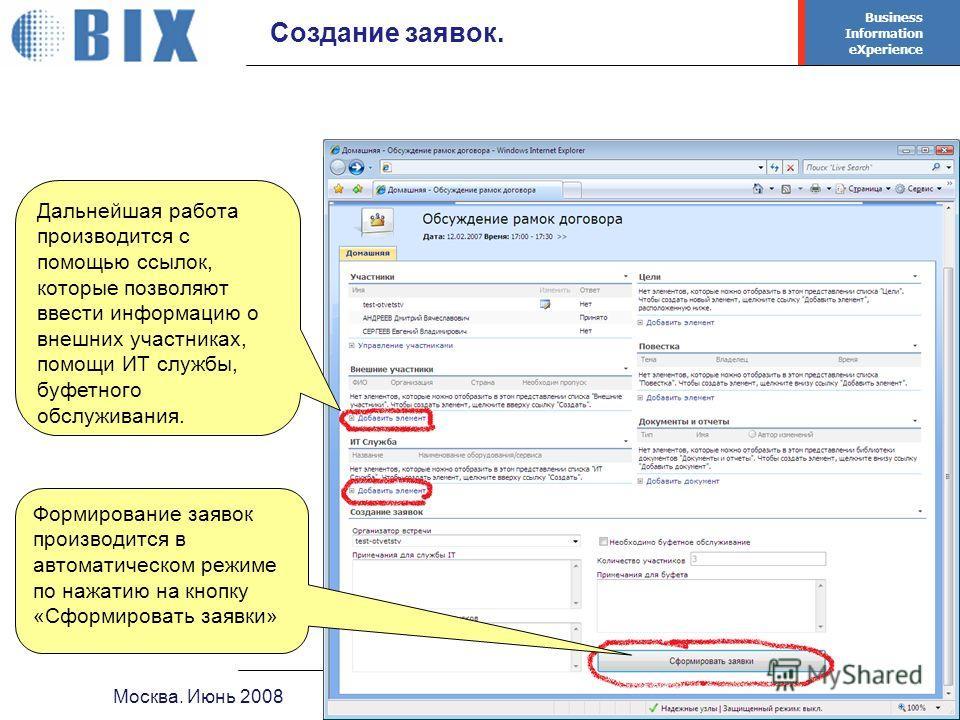 Business Information eXperience - 19 - Москва. Июнь 2008Система бронирования переговорных Создание заявок. Формирование заявок производится в автоматическом режиме по нажатию на кнопку «Сформировать заявки» Дальнейшая работа производится с помощью сс