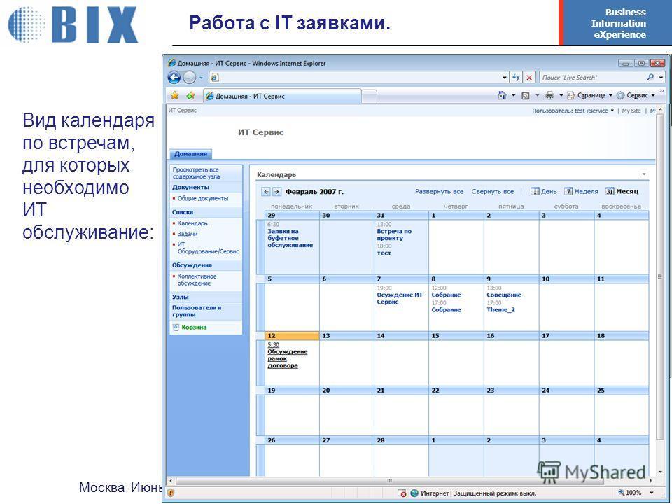 Business Information eXperience - 23 - Москва. Июнь 2008Система бронирования переговорных Работа с IT заявками. Вид календаря по встречам, для которых необходимо ИТ обслуживание: