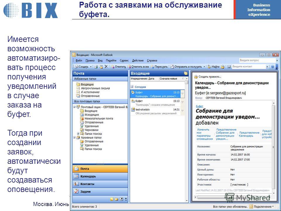 Business Information eXperience - 29 - Москва. Июнь 2008Система бронирования переговорных Работа с заявками на обслуживание буфета. Имеется возможность автоматизиро- вать процесс получения уведомлений в случае заказа на буфет. Тогда при создании заяв