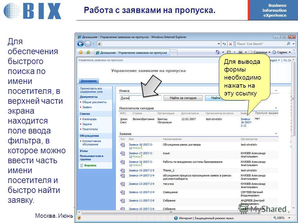 Business Information eXperience - 31 - Москва. Июнь 2008Система бронирования переговорных Работа с заявками на пропуска. Для обеспечения быстрого поиска по имени посетителя, в верхней части экрана находится поле ввода фильтра, в которое можно ввести