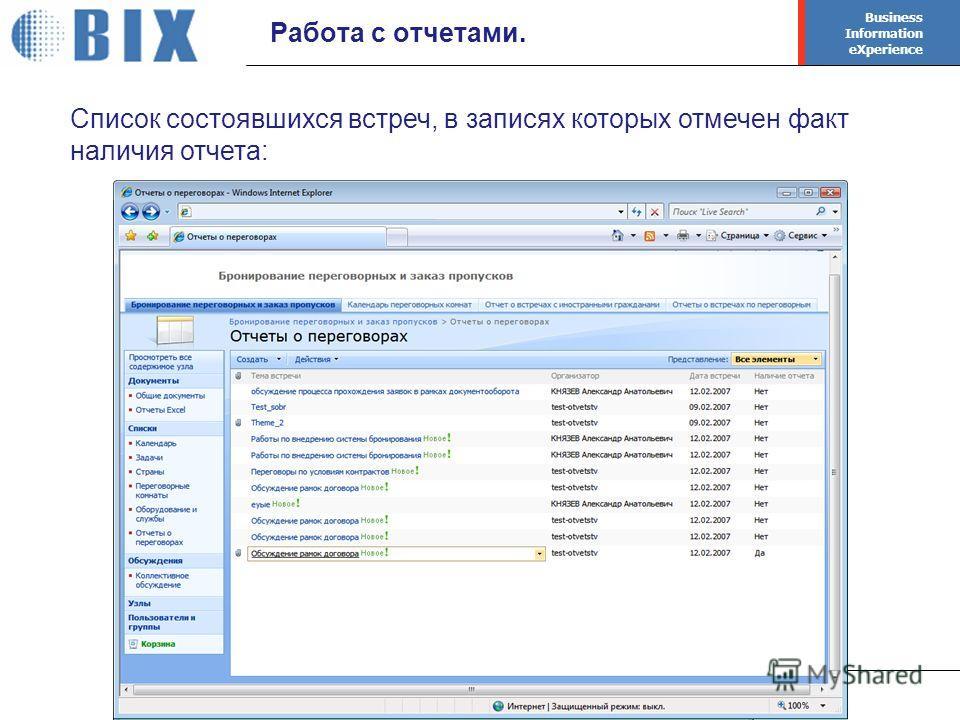 Business Information eXperience - 33 - Москва. Июнь 2008Система бронирования переговорных Работа с отчетами. Список состоявшихся встреч, в записях которых отмечен факт наличия отчета:
