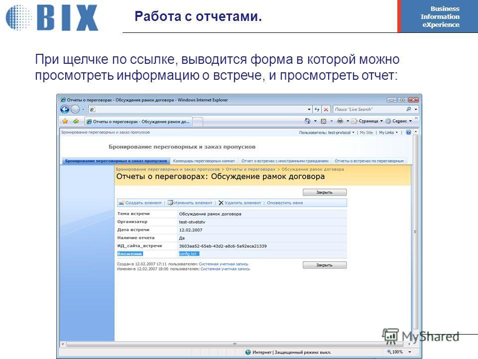 Business Information eXperience - 34 - Москва. Июнь 2008Система бронирования переговорных Работа с отчетами. При щелчке по ссылке, выводится форма в которой можно просмотреть информацию о встрече, и просмотреть отчет: