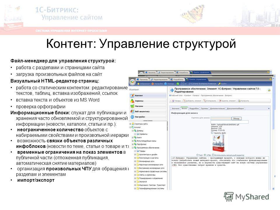 Контент: Управление структурой Файл-менеджер для управления структурой: работа с разделами и страницами сайта загрузка произвольных файлов на сайт Визуальный HTML-редактор страниц: работа со статическим контентом: редактирование текстов, таблиц, вста