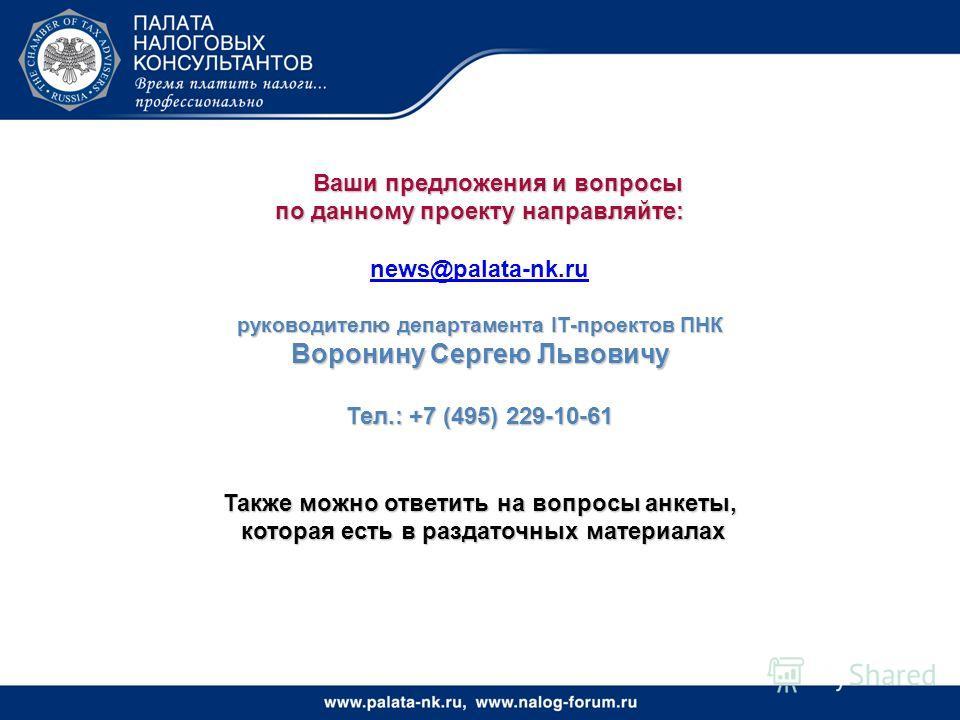 Ваши предложения и вопросы по данному проекту направляйте: news@palata-nk.ru руководителю департамента IT-проектов ПНК Воронину Сергею Львовичу Тел.: +7 (495) 229-10-61 Также можно ответить на вопросы анкеты, которая есть в раздаточных материалах кот