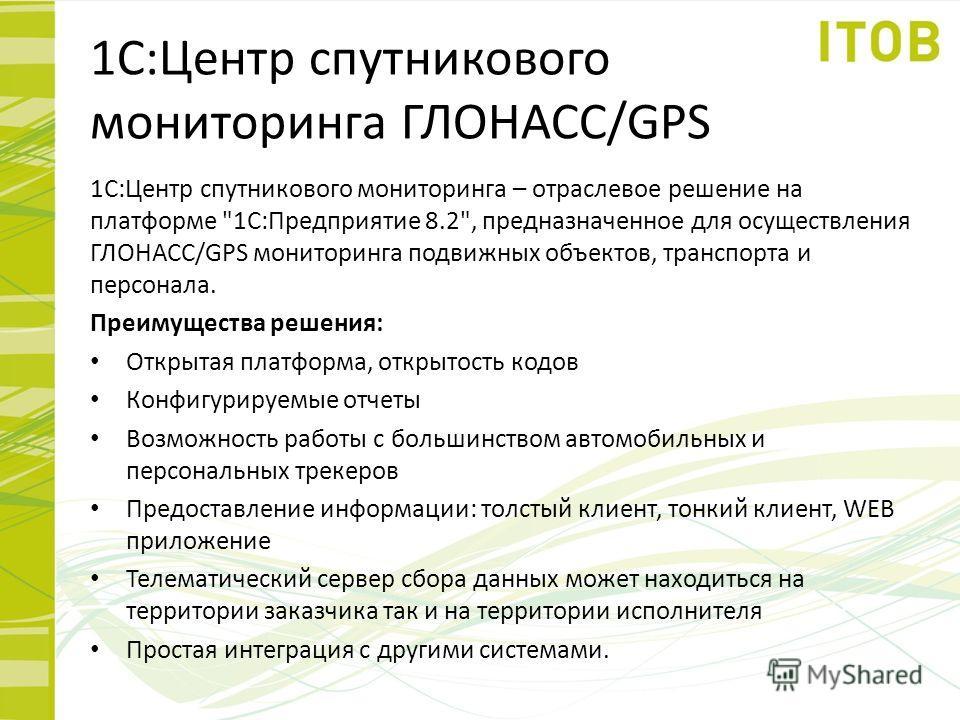 1С:Центр спутникового мониторинга ГЛОНАСС/GPS 1С:Центр спутникового мониторинга – отраслевое решение на платформе