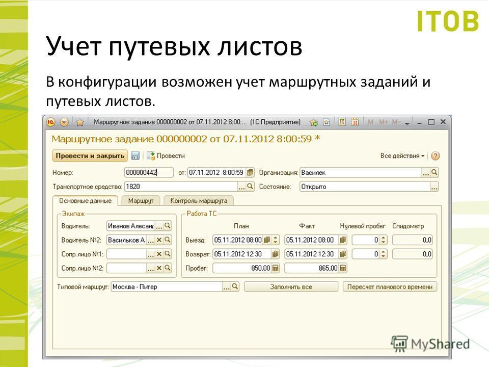 Учет путевых листов В конфигурации возможен учет маршрутных заданий и путевых листов.