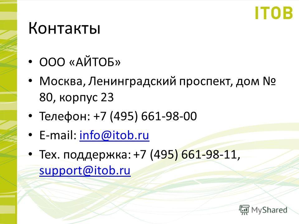 Контакты ООО «АЙТОБ» Москва, Ленинградский проспект, дом 80, корпус 23 Телефон: +7 (495) 661-98-00 E-mail: info@itob.ruinfo@itob.ru Тех. поддержка: +7 (495) 661-98-11, support@itob.ru support@itob.ru