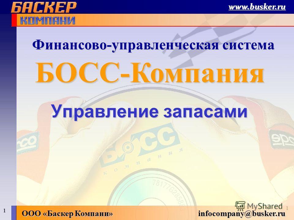 11 Образец заголовка 1 1 Финансово-управленческая система БОСС-Компания infocompany@busker.ru ООО «Баскер Компани» www.busker.ru Управление запасами