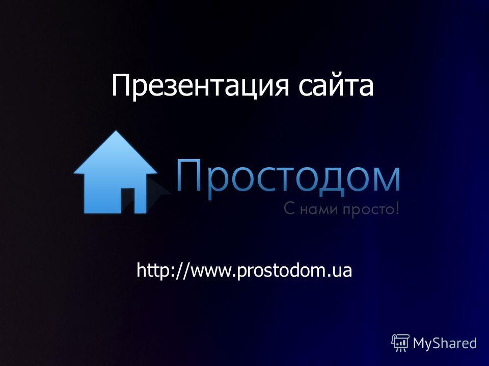 Презентация сайта http://www.prostodom.ua