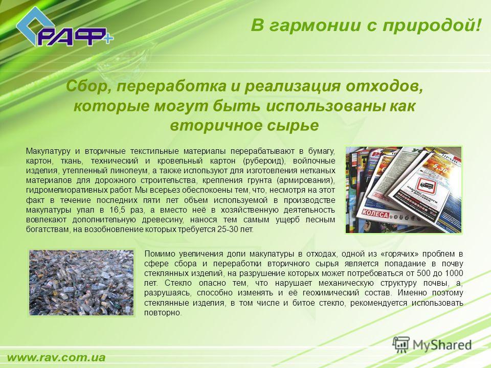 Макулатуру и вторичные текстильные материалы перерабатывают в бумагу, картон, ткань, технический и кровельный картон (рубероид), войлочные изделия, утепленный линолеум, а также используют для изготовления нетканых материалов для дорожного строительст