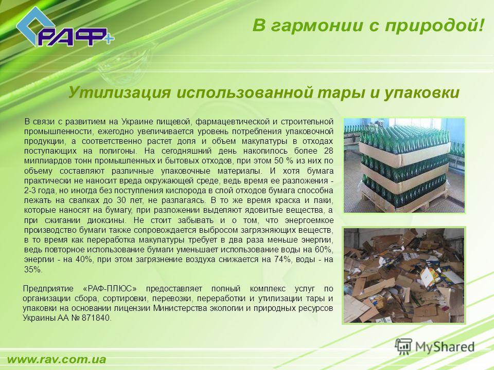 В связи с развитием на Украине пищевой, фармацевтической и строительной промышленности, ежегодно увеличивается уровень потребления упаковочной продукции, а соответственно растет доля и объем макулатуры в отходах поступающих на полигоны. На сегодняшни