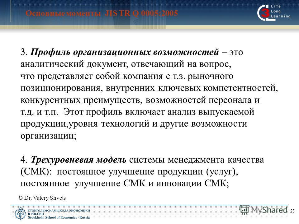 23 Основные моменты JIS TR Q 0005:2005 3. Профиль организационных возможностей – это аналитический документ, отвечающий на вопрос, что представляет собой компания с т.з. рыночного позиционирования, внутренних ключевых компетентностей, конкурентных пр
