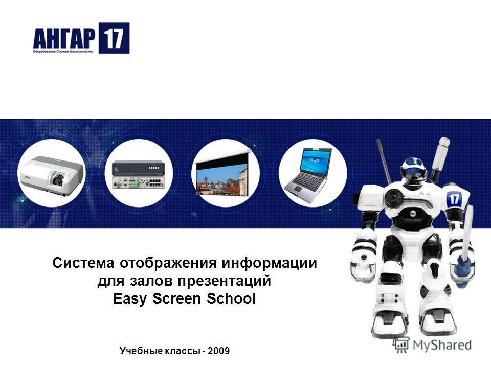 Система отображения информации для залов презентаций Easy Screen School Учебные классы - 2009