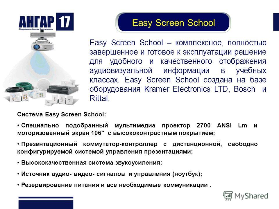 Easy Screen School Система Easy Screen School: Специально подобранный мультимедиа проектор 2700 ANSI Lm и моторизованный экран 106
