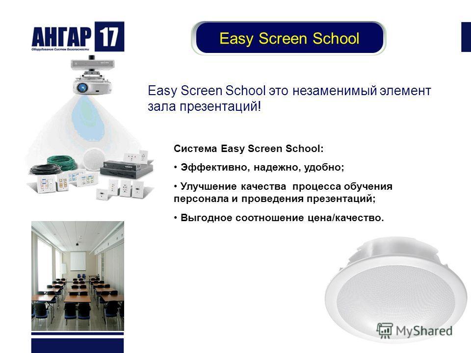 Easy Screen School Система Easy Screen School: Эффективно, надежно, удобно; Улучшение качества процесса обучения персонала и проведения презентаций; Выгодное соотношение цена/качество. Easy Screen School это незаменимый элемент зала презентаций!