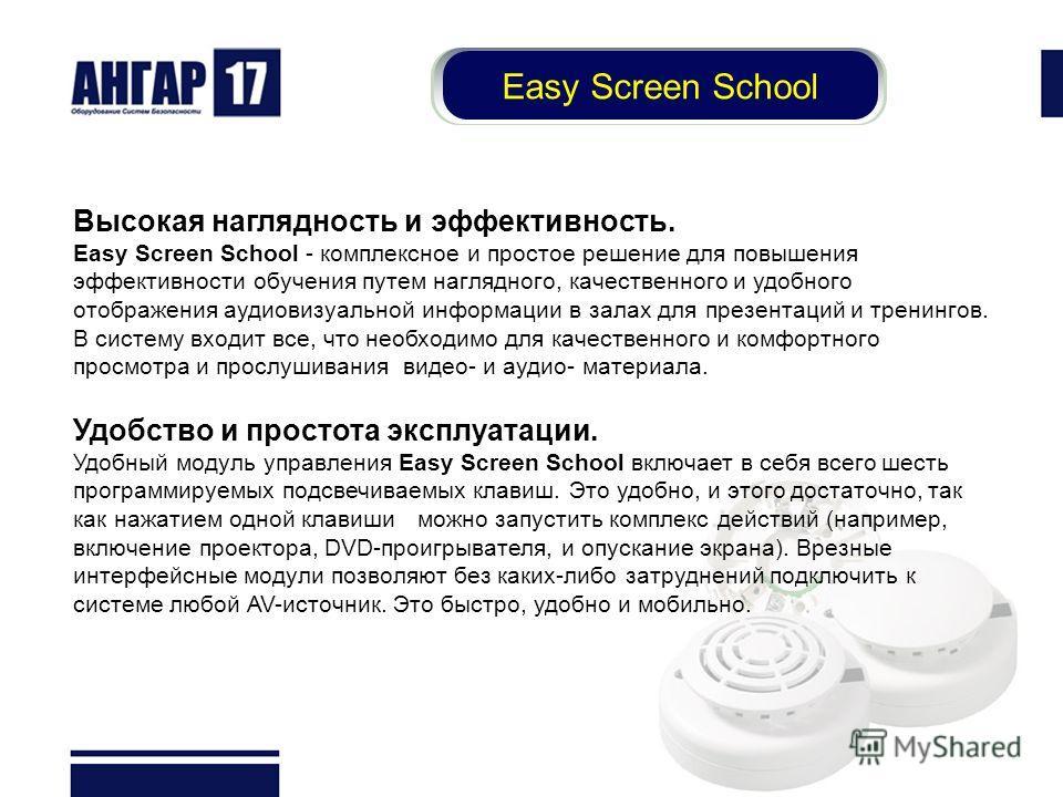Высокая наглядность и эффективность. Easy Screen School - комплексное и простое решение для повышения эффективности обучения путем наглядного, качественного и удобного отображения аудиовизуальной информации в залах для презентаций и тренингов. В сист