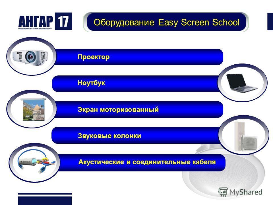 Оборудование Easy Screen School Акустические и соединительные кабеля Проектор Ноутбук Экран моторизованный Звуковые колонки