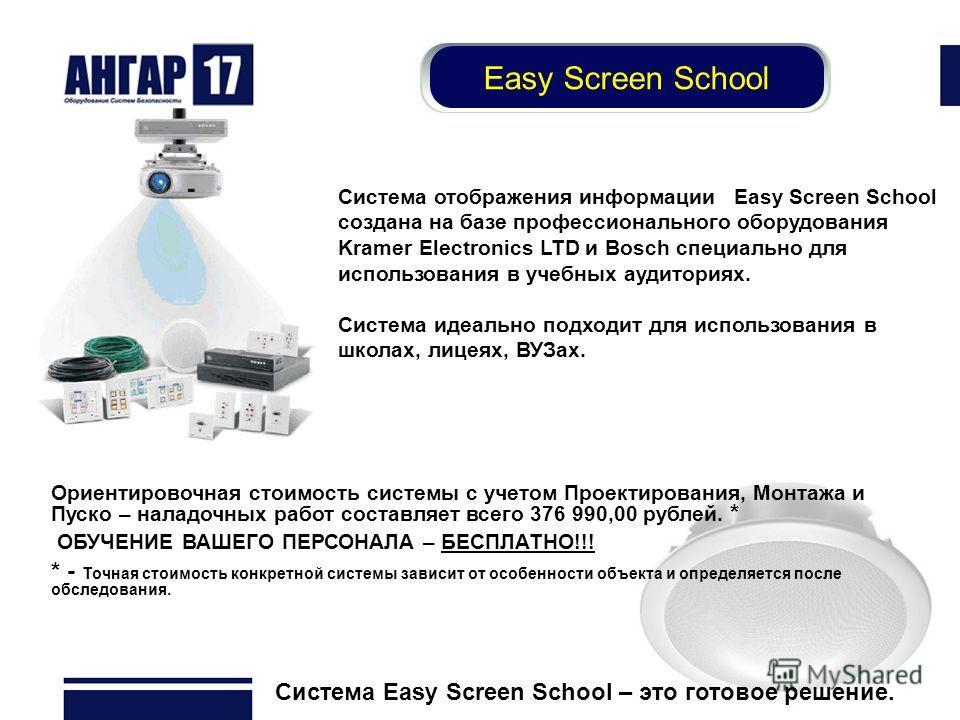 Easy Screen School Система Easy Screen School – это готовое решение. Система отображения информации Easy Screen School создана на базе профессионального оборудования Kramer Electronics LTD и Bosch специально для использования в учебных аудиториях. Си