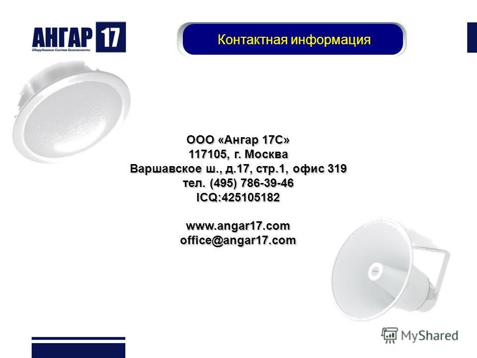 OOO «Ангар 17C» 117105, г. Москва Варшавское ш., д.17, стр.1, офис 319 тел. (495) 786-39-46 ICQ:425105182 www.angar17.com office@angar17.com Контактная информация