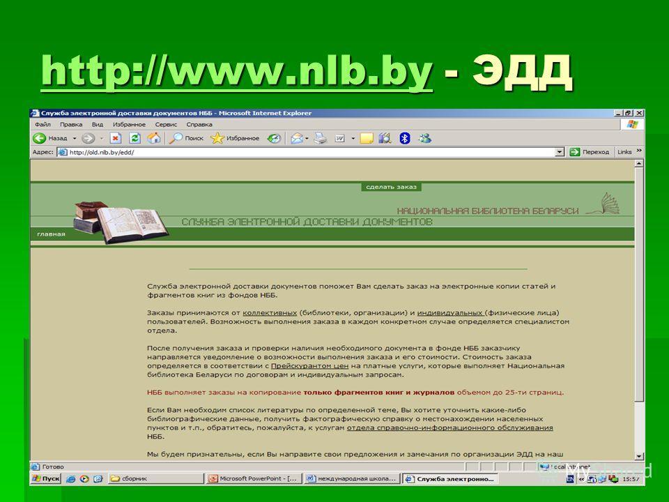 http://www.nlb.byhttp://www.nlb.by - ЭДД http://www.nlb.by