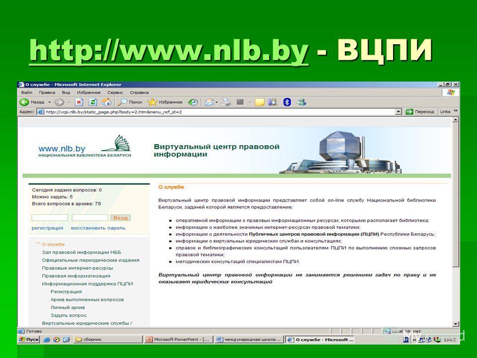 http://www.nlb.byhttp://www.nlb.by - ВЦПИ http://www.nlb.by