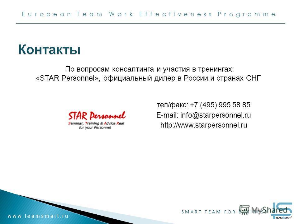 European Team Work Effectiveness Programme www.teamsmart.ru SMART TEAM FOR BUSINESS тел/факс: +7 (495) 995 58 85 E-mail: info@starpersonnel.ru http://www.starpersonnel.ru По вопросам консалтинга и участия в тренингах: «STAR Personnel», официальный ди