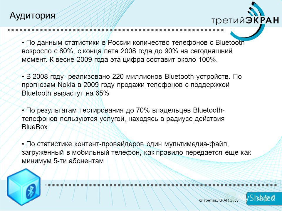 slide 9 Аудитория По данным статистики в России количество телефонов с Bluetooth возросло с 80%, с конца лета 2008 года до 90% на сегодняшний момент. К весне 2009 года эта цифра составит около 100%. В 2008 году реализовано 220 миллионов Bluetooth-уст