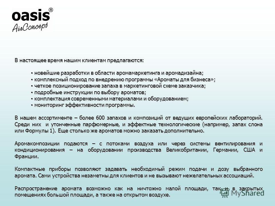 Группа oasis ® Украина на рынке с 1998 года. Одно из главных направлений деятельности компании – Ароматы для бизнеса в рамках проекта oasis ® AirConcept. C 2004 года он определил стратегию дальнейшего развития. В ее основу легла теория мультисенсорно