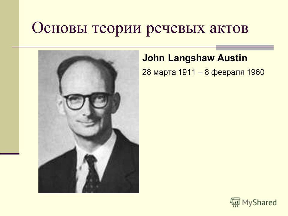 John Langshaw Austin 28 марта 1911 – 8 февраля 1960