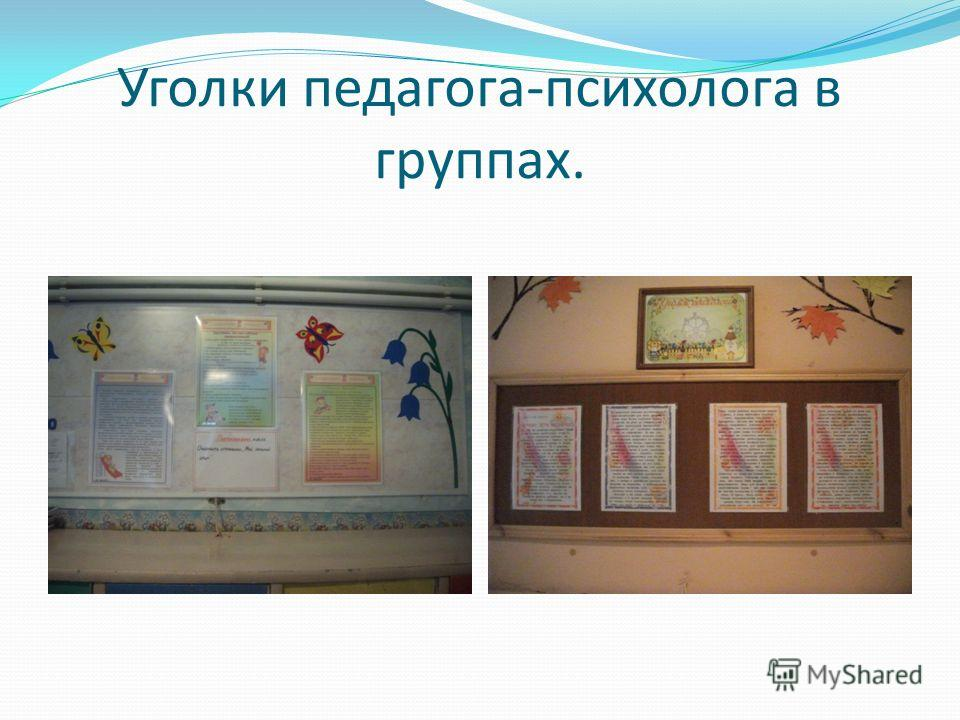Уголки педагога-психолога в группах.