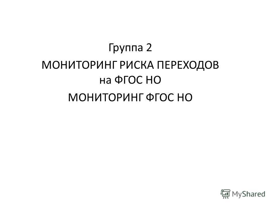 Группа 2 МОНИТОРИНГ РИСКА ПЕРЕХОДОВ на ФГОС НО МОНИТОРИНГ ФГОС НО