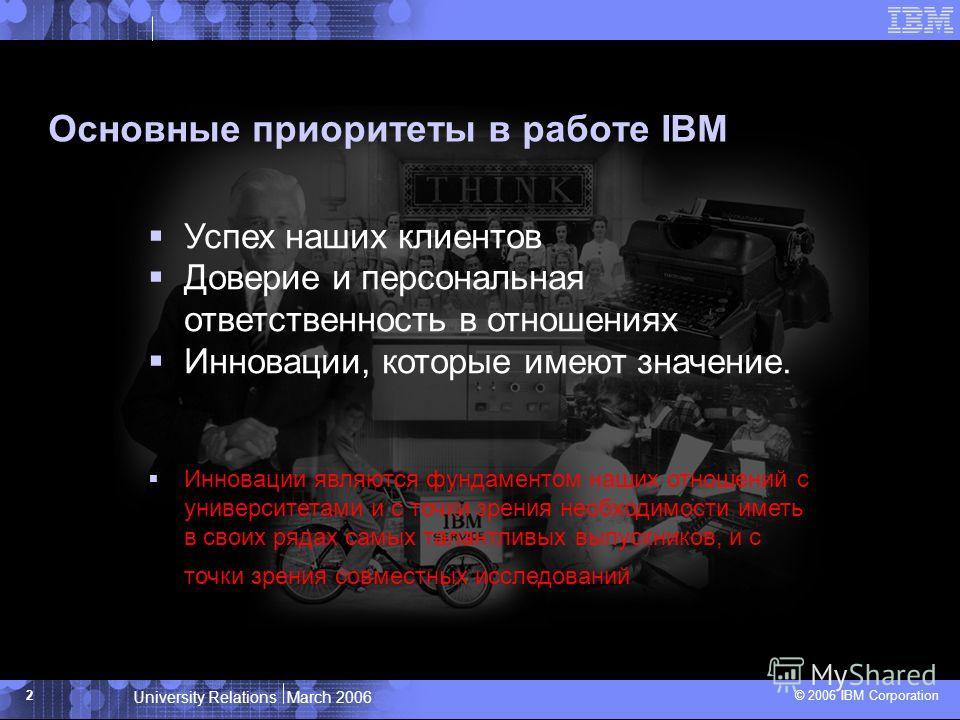 University Relations March 2006 © 2006 IBM Corporation 2 Успех наших клиентов Доверие и персональная ответственность в отношениях Инновации, которые имеют значение. Инновации являются фундаментом наших отношений с университетами и с точки зрения необ