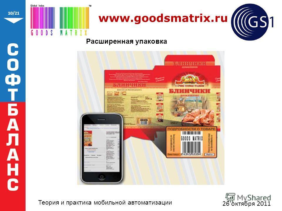 10/21 Теория и практика мобильной автоматизации 26 октября 2011 www.goodsmatrix.ru Расширенная упаковка