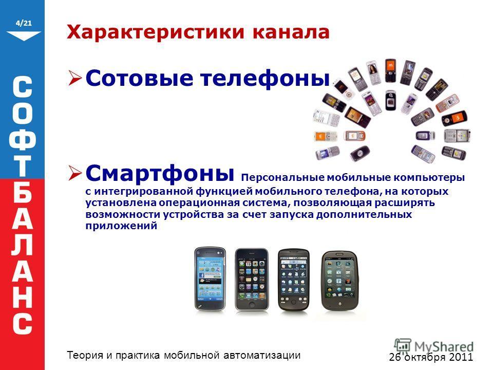 4/21 Теория и практика мобильной автоматизации Сотовые телефоны Смартфоны Персональные мобильные компьютеры с интегрированной функцией мобильного телефона, на которых установлена операционная система, позволяющая расширять возможности устройства за с