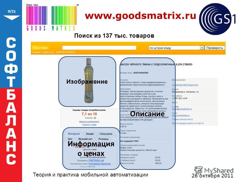 9/21 Теория и практика мобильной автоматизации 26 октября 2011 www.goodsmatrix.ru Поиск из 137 тыс. товаров Изображение Описание Информация о ценах