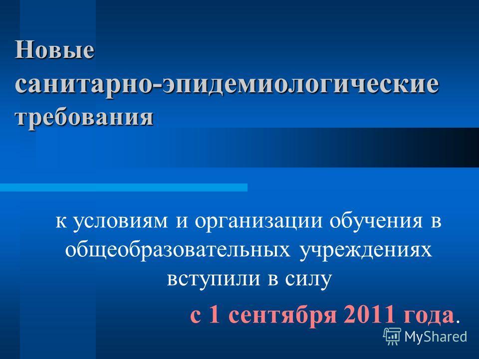 Новые санитарно-эпидемиологические требования к условиям и организации обучения в общеобразовательных учреждениях вступили в силу с 1 сентября 2011 года.