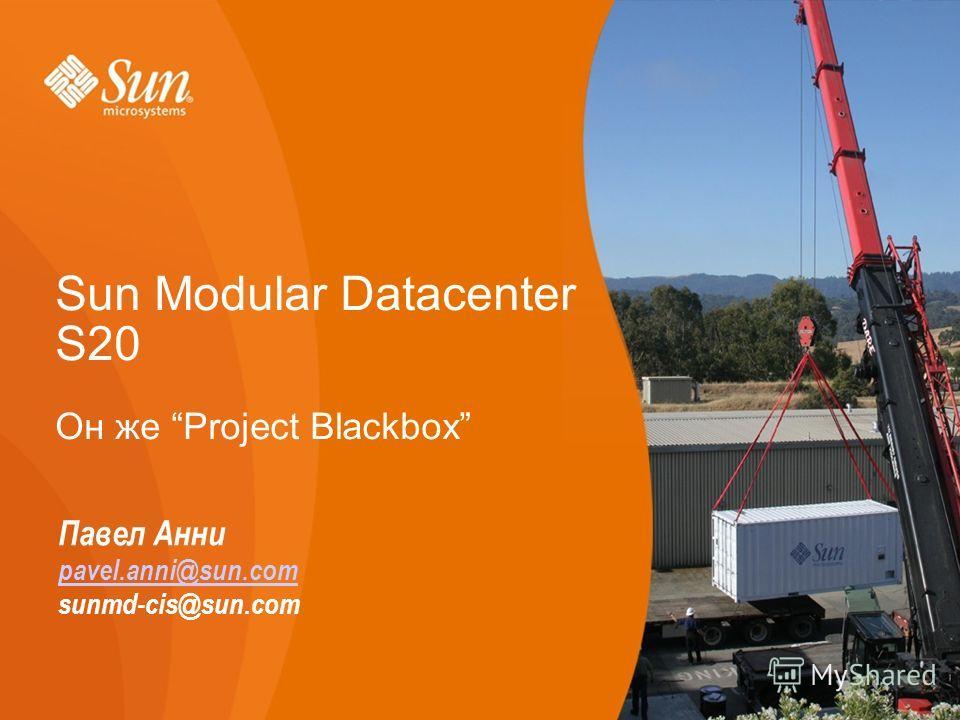 27 Sun Modular Datacenter S20 Он же Project Blackbox Павел Анни pavel.anni@sun.com sunmd-cis@sun.com