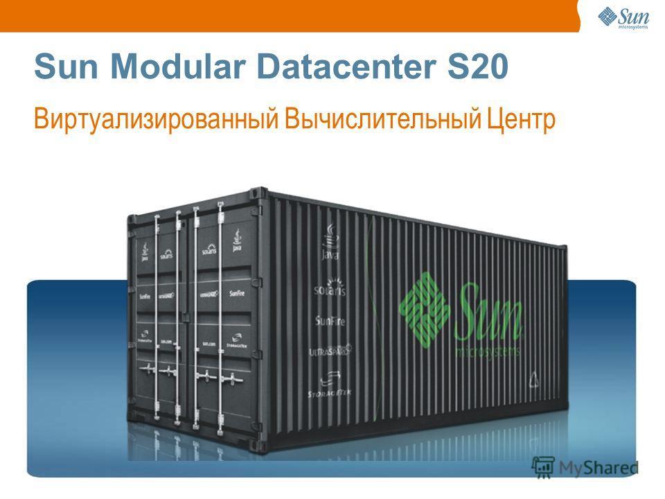 Sun Modular Datacenter S20 Виртуализированный Вычислительный Центр