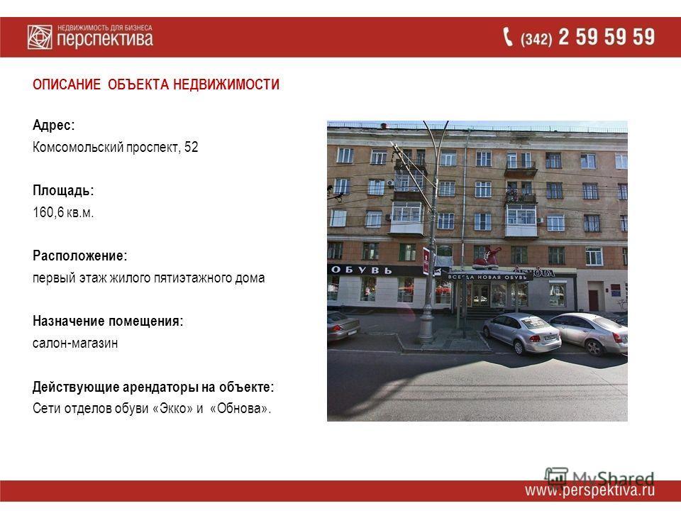 Помещение на 1-м этаже жилого дома по адресу Комсомольский проспект, 52 Пермь, 2010