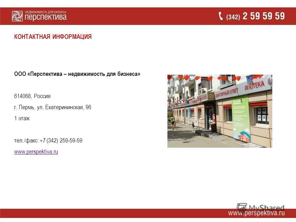 Пермь, 2010 ПЛАНИРОВКА ПОМЕЩЕНИЯ